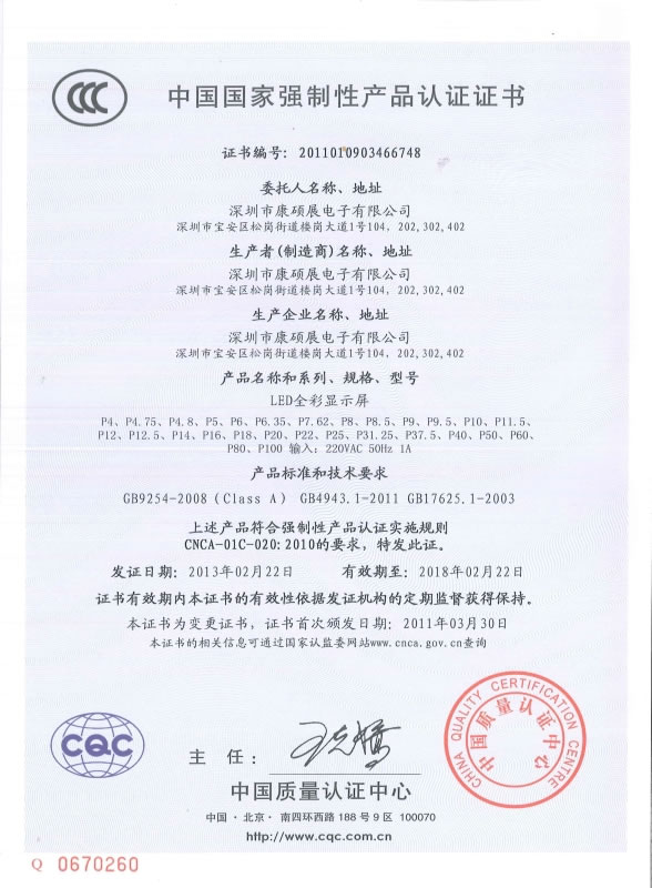 China Compulsory Certification(Chinese)
